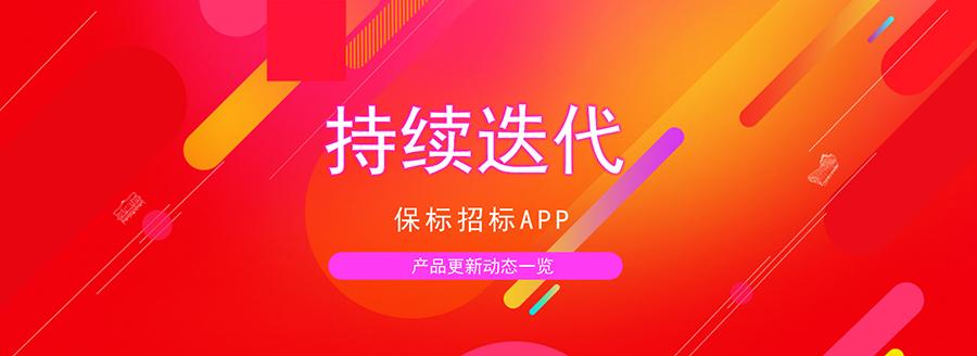 保标招标APP产品更新一览--持续迭代中
