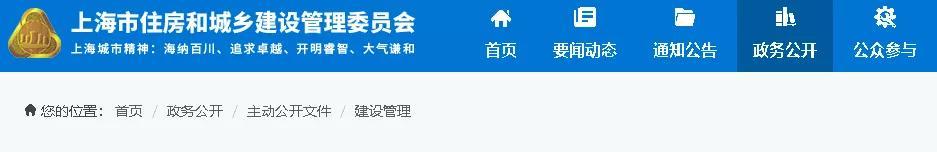 本月起!上海市住建委强化对工程招投标监管