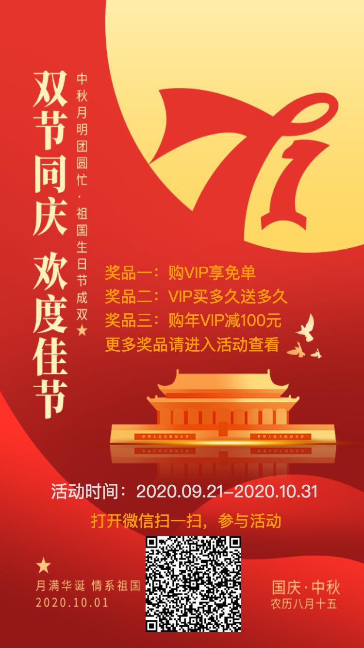 国庆中秋宣传海报.png