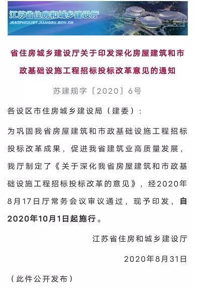 10月起,江苏招投标重磅改革,这八条新规,最值得看