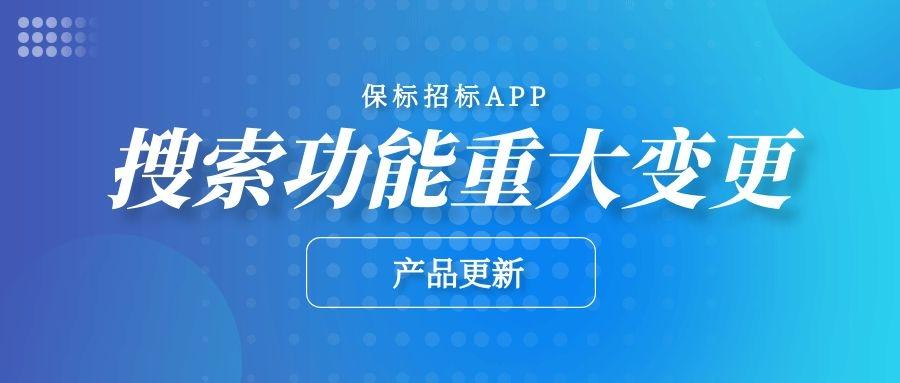 保标招标APP搜索功能有了这些重大变更 | 产品更新