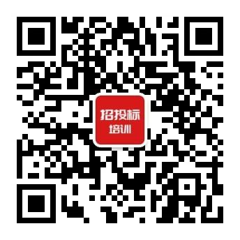 招投标学习网公众号.jpg