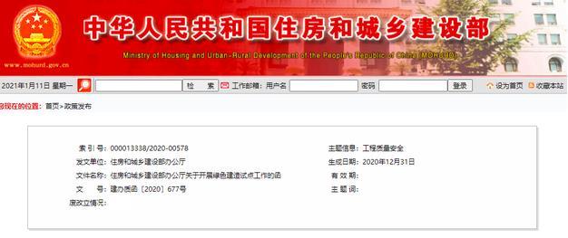 招标采购行业一周要闻(1月4日-1月10日)
